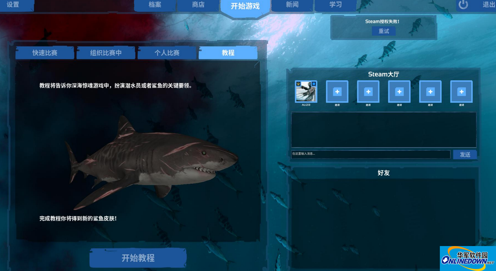 深海Depth汉化补丁 1