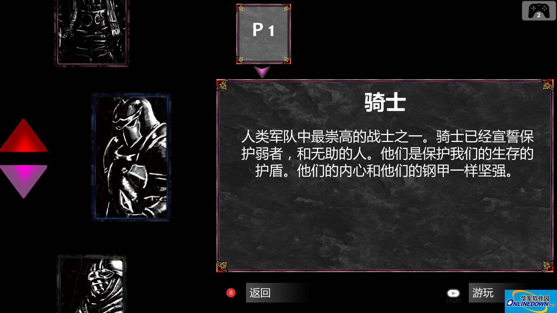 勇士之怒邪恶挑战汉化版补丁