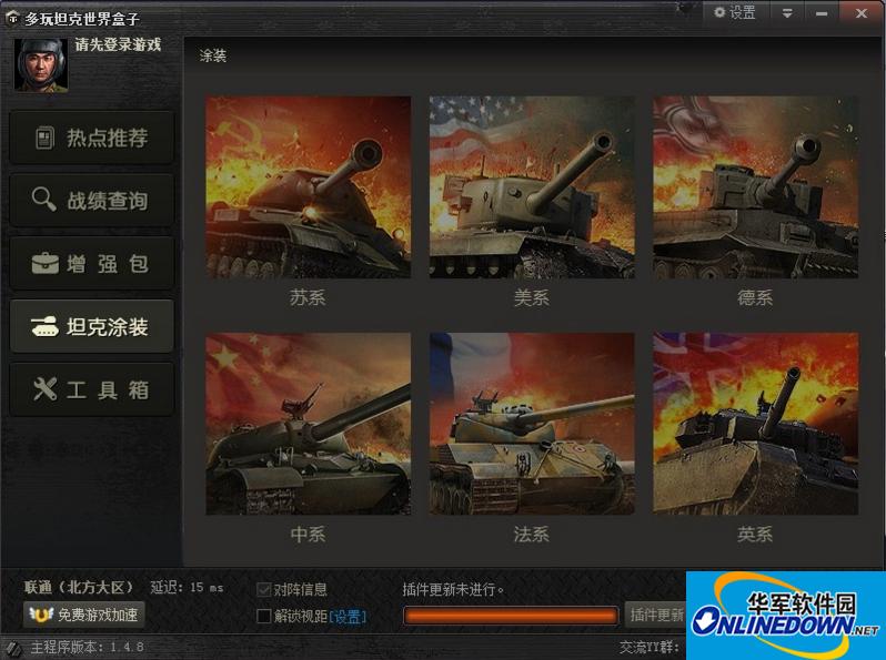 多玩坦克世界盒...