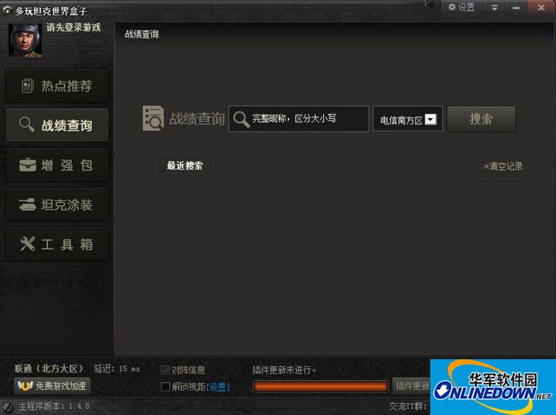 多玩坦克世界盒子1.7.7