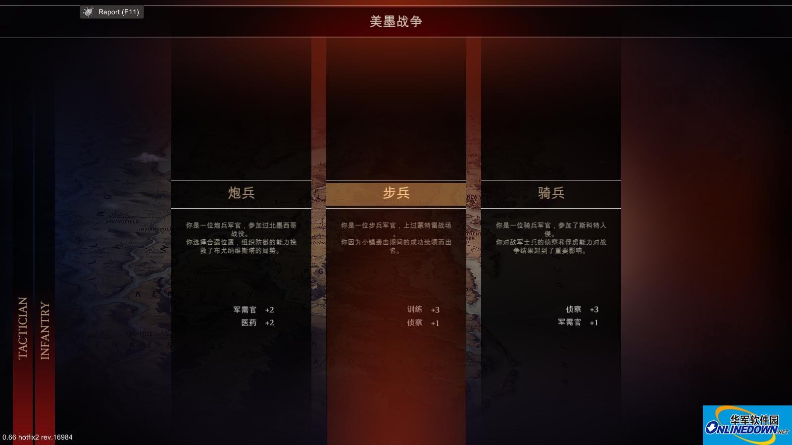 终极将军内战游侠汉化补丁V1.0