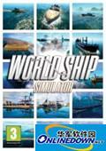 世界船舶模拟汉化版补丁 1