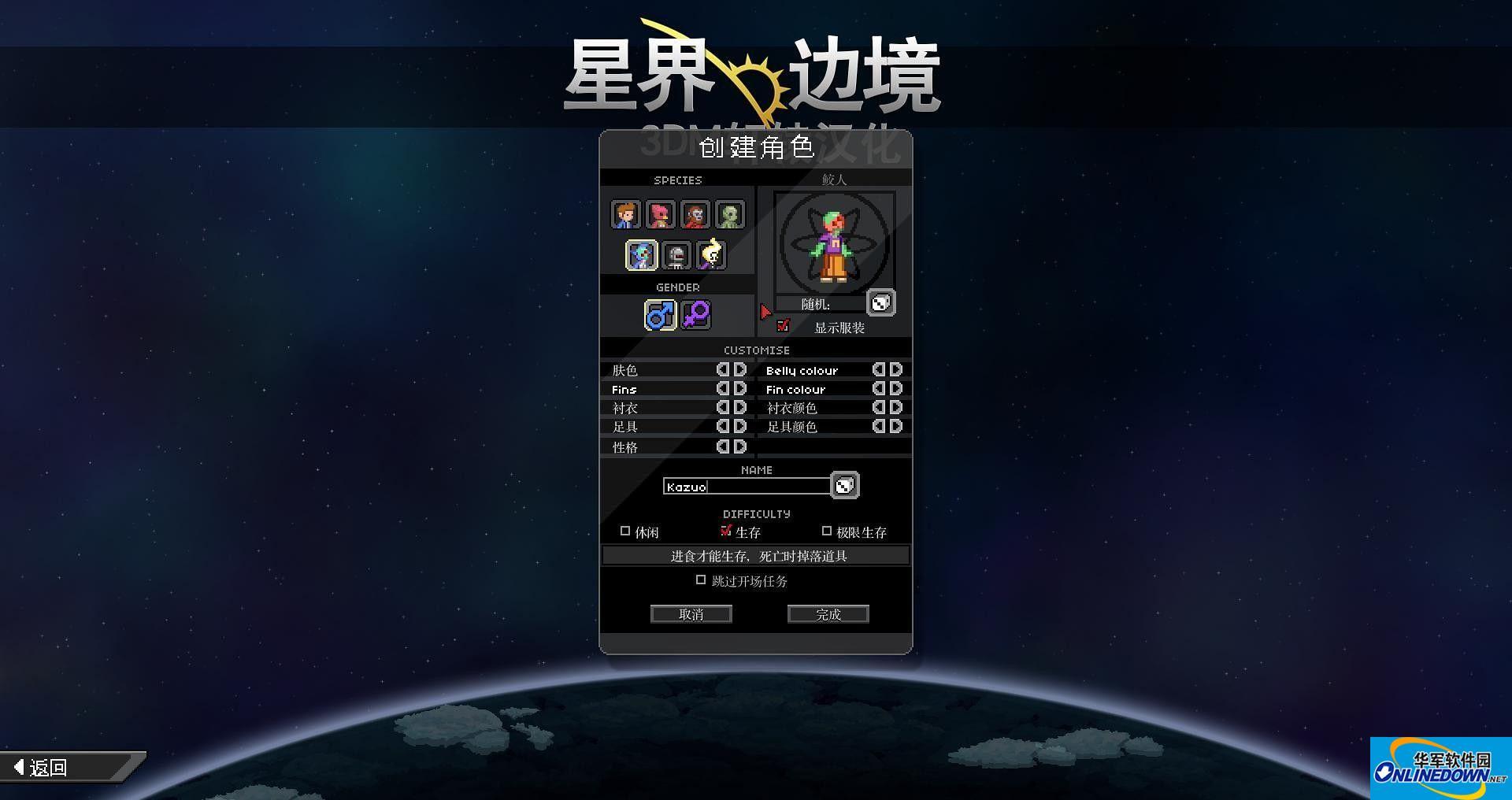 星界边境3DM轩辕汉化版补丁v4.6