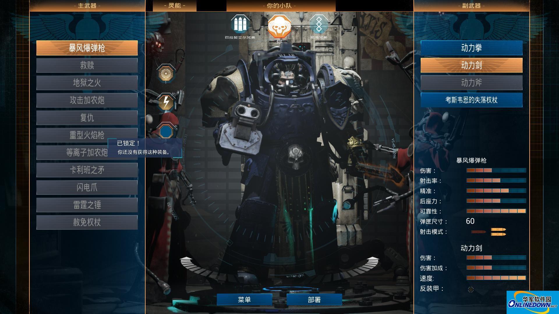 太空战舰死亡之翼游侠LMAO汉化补丁V2.2