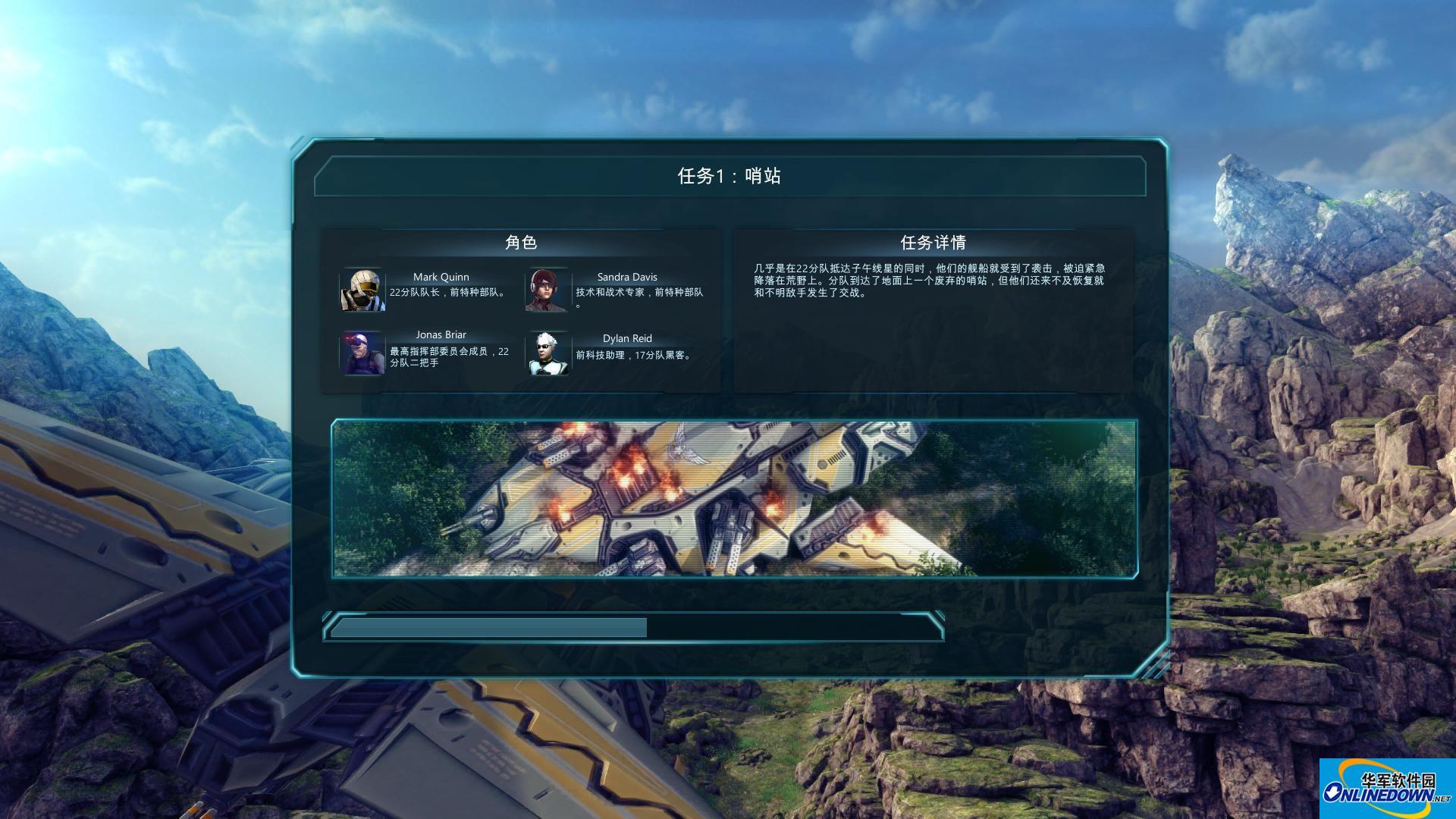 子午线22分队游侠LMAO汉化补丁V1.0