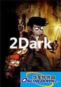 2Dark无限手电+无限弹药修改器v1.0最新版 1