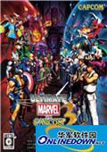 终极漫画英雄vs卡普空3游戏联机补丁正式版 v2.0