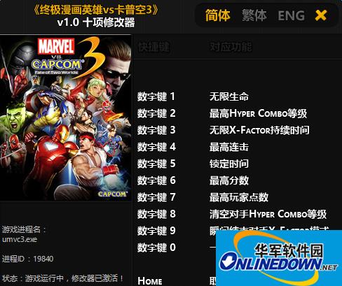 终极漫画英雄vs卡普空3风灵月影修改器十项 最新版