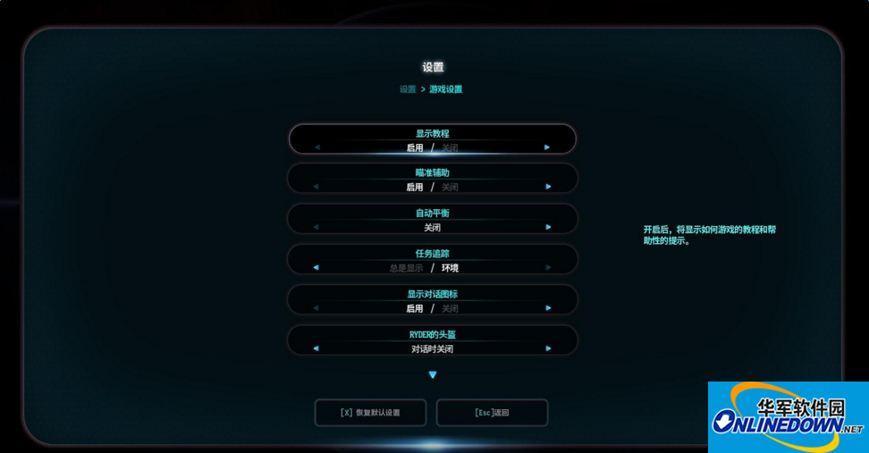 质量效应仙女座简体中文补丁v1.0最新免费版