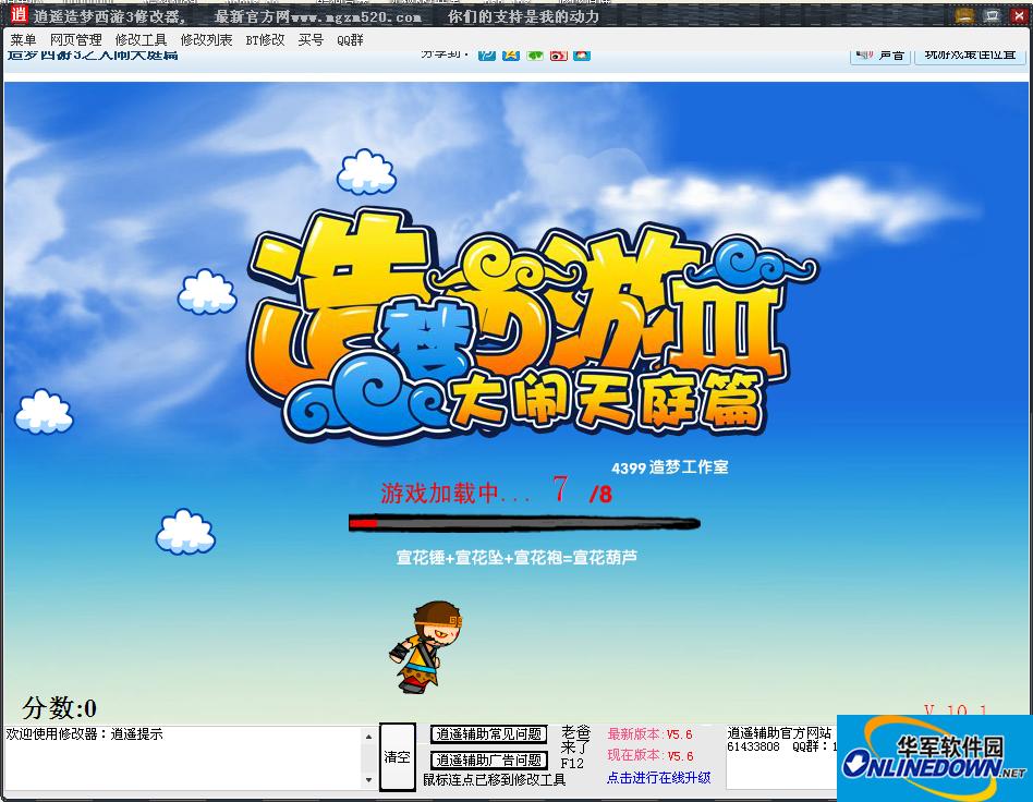 造梦西游3火神逆天修改辅助 v6.2 最新版