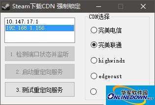 steamCDN强制锁定工具v2稳定版