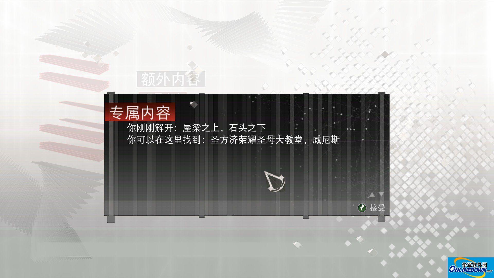 刺客信条2豪华版额外DLC免费版