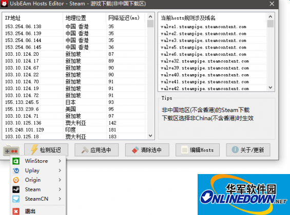 usbeam hosts修改工具 v3.2
