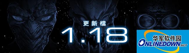 星际争霸v1.18正式版 1