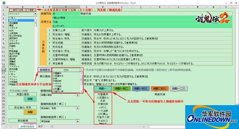 讨鬼传2全御魂技能表(升级表、出处、技能释义、查询配招、组合技能)v1.0简体中文版
