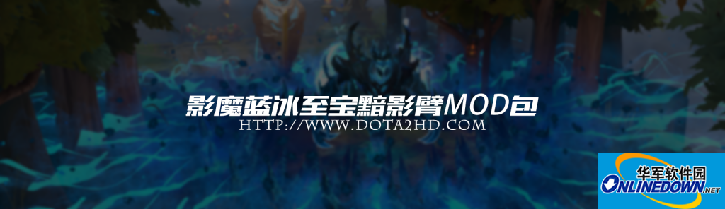 DOTA2蓝冰影魔+至宝+黯影臂MOD