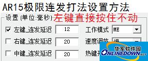 H1Z1极限连点器免费防封版