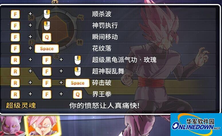 龙珠超宇宙2v1.06桃红黑悟空强化MOD