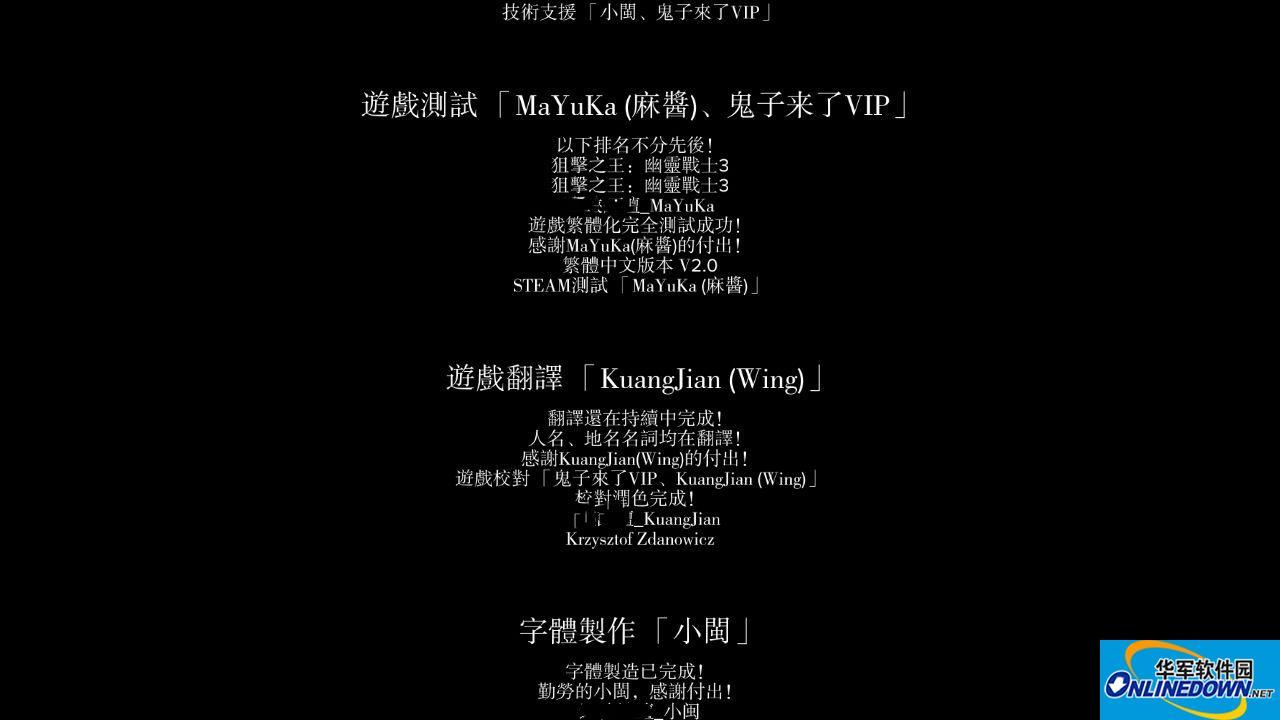 狙擊手幽靈戰士3繁體中文漢化補丁v2.0
