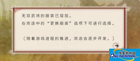 战国无双真田丸PC简体中文补丁