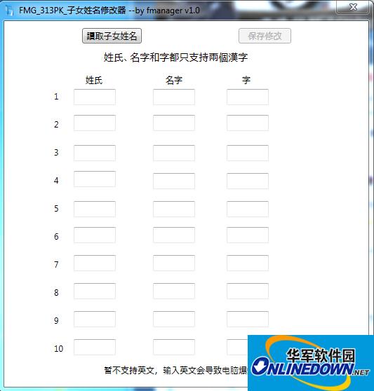 三国志13子女取名工具v1.1