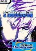 ZHUST幻象的灵魂四项修改器 [Abolfazl.k]