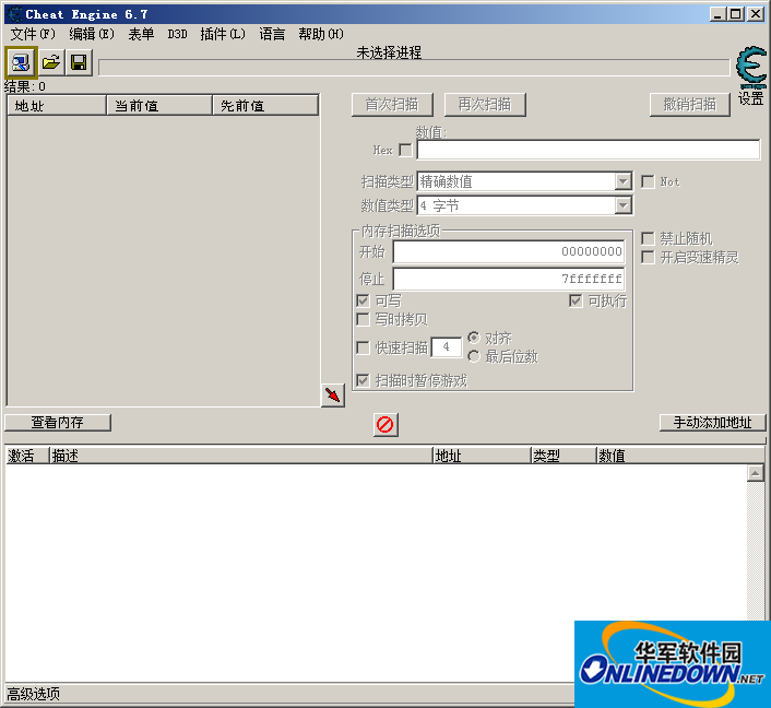 CE修改器6.7中文版 1