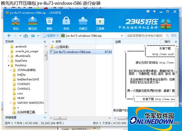 龙珠超宇宙2 X2M格式MOD导入教程(Word文档)