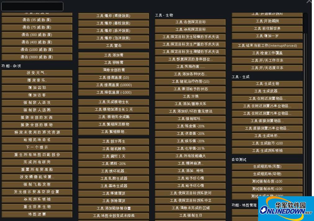 环世界a17开发者模式汉化MOD 1
