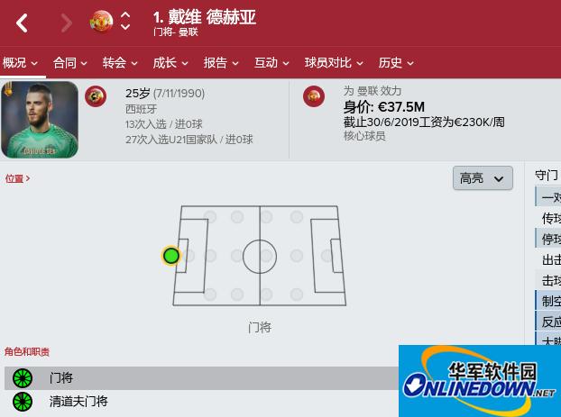 足球经理2017中文数据库官方正式版