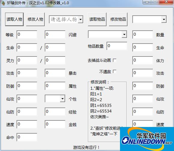 轩辕剑外传汉之云多功能修改器 v1.02