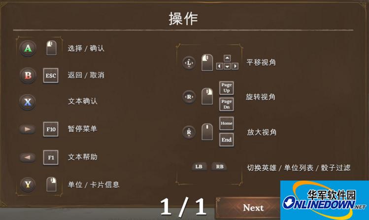 佐迪亚克斯之子简体中文补丁v3.0