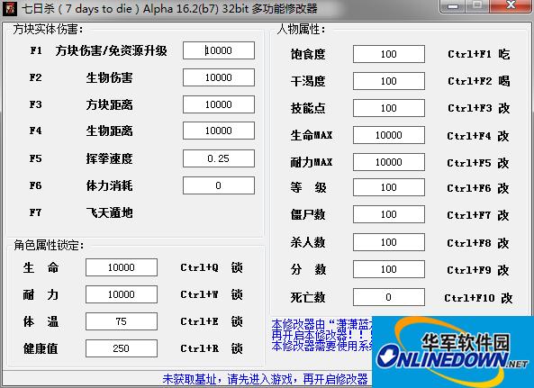 七日杀Alpha16.2(B7)32bit修改器