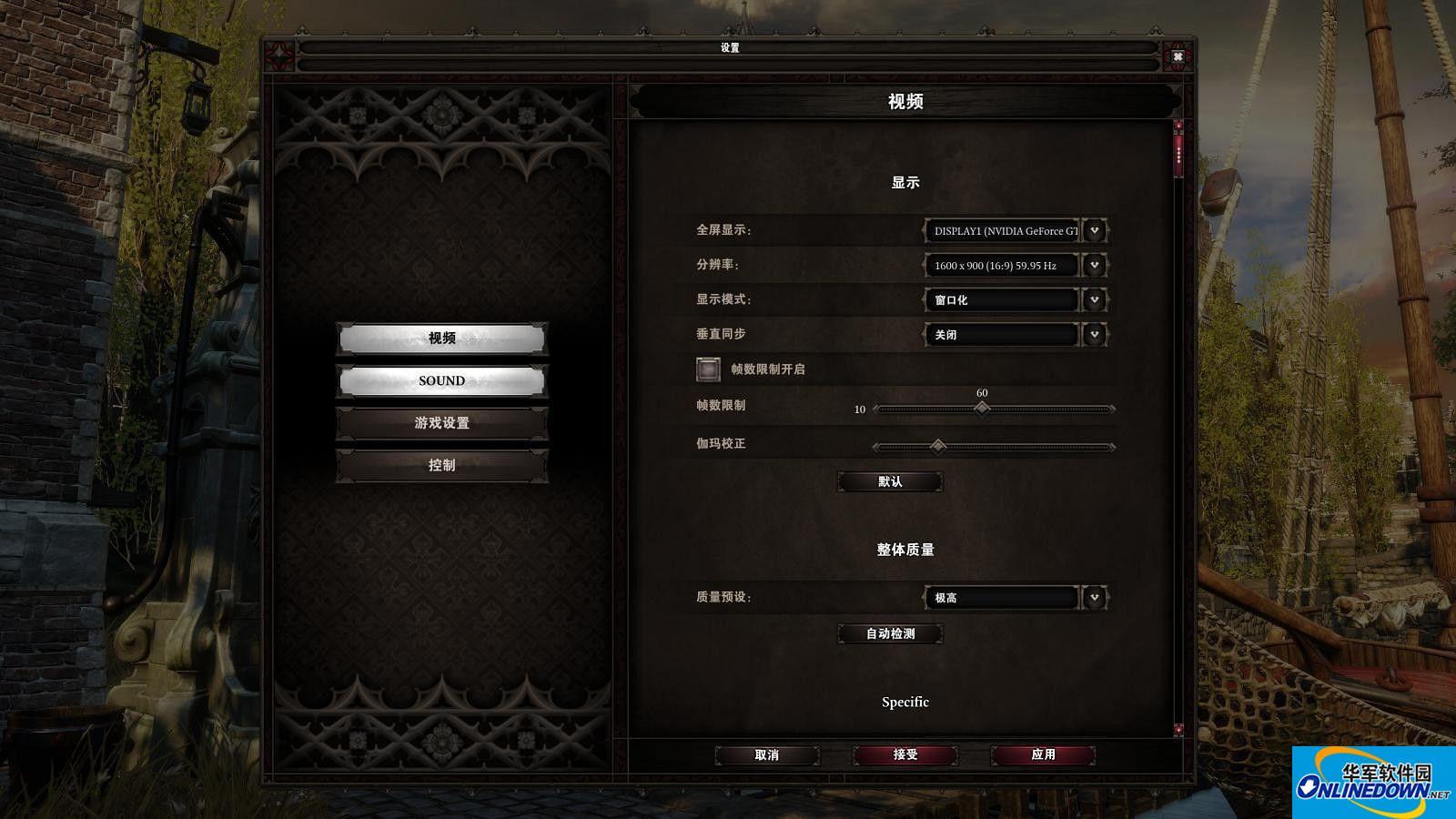 《神界原罪2》3DM轩辕汉化组汉化补丁