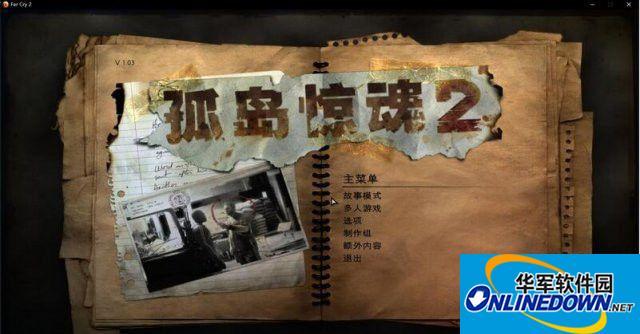 《孤岛惊魂2》Steam/Uplay版可用汉化补丁