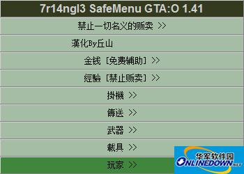 侠盗猎车5v1.41SafeMenu汉化版线上外置修改器[7r14ngl3] 1