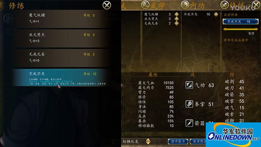 侠客风云传:前传v1.0.2.7魔尊再临MOD