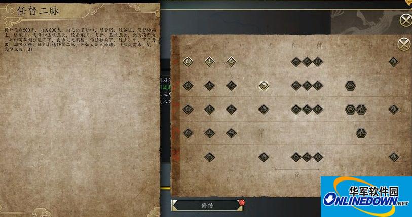 侠客风云传:前传v1.0.2.4真修改技能树增加修炼按钮 1