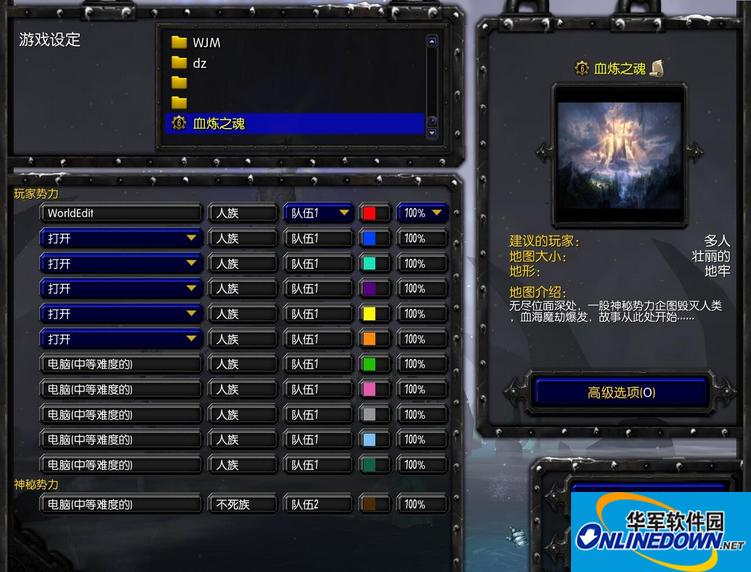 魔兽争霸31.24E血炼之魂v0.0.1正式版