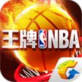王牌NBA电脑版...
