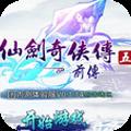 仙剑五前传电脑版 v1.7.1