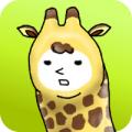 我是长颈鹿电脑版 v1.0.18