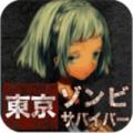 东京僵尸幸存者电脑版 v1.6