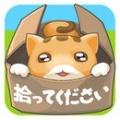 拯救被遗弃的小猫电脑版 v1.0