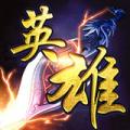 英雄之刃手游电脑版 v1.2.5.0