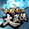 小虾米大武侠电脑版 v1.0