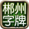 郴州字牌电脑版 v3.0.0.19