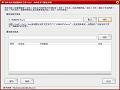 字体文件夹智能同步工具  最新版 v1.5