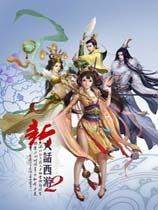 《大话西游2》国服中文客户端