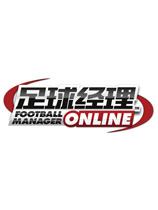 《足球经理ONLINE》国服中文客户端